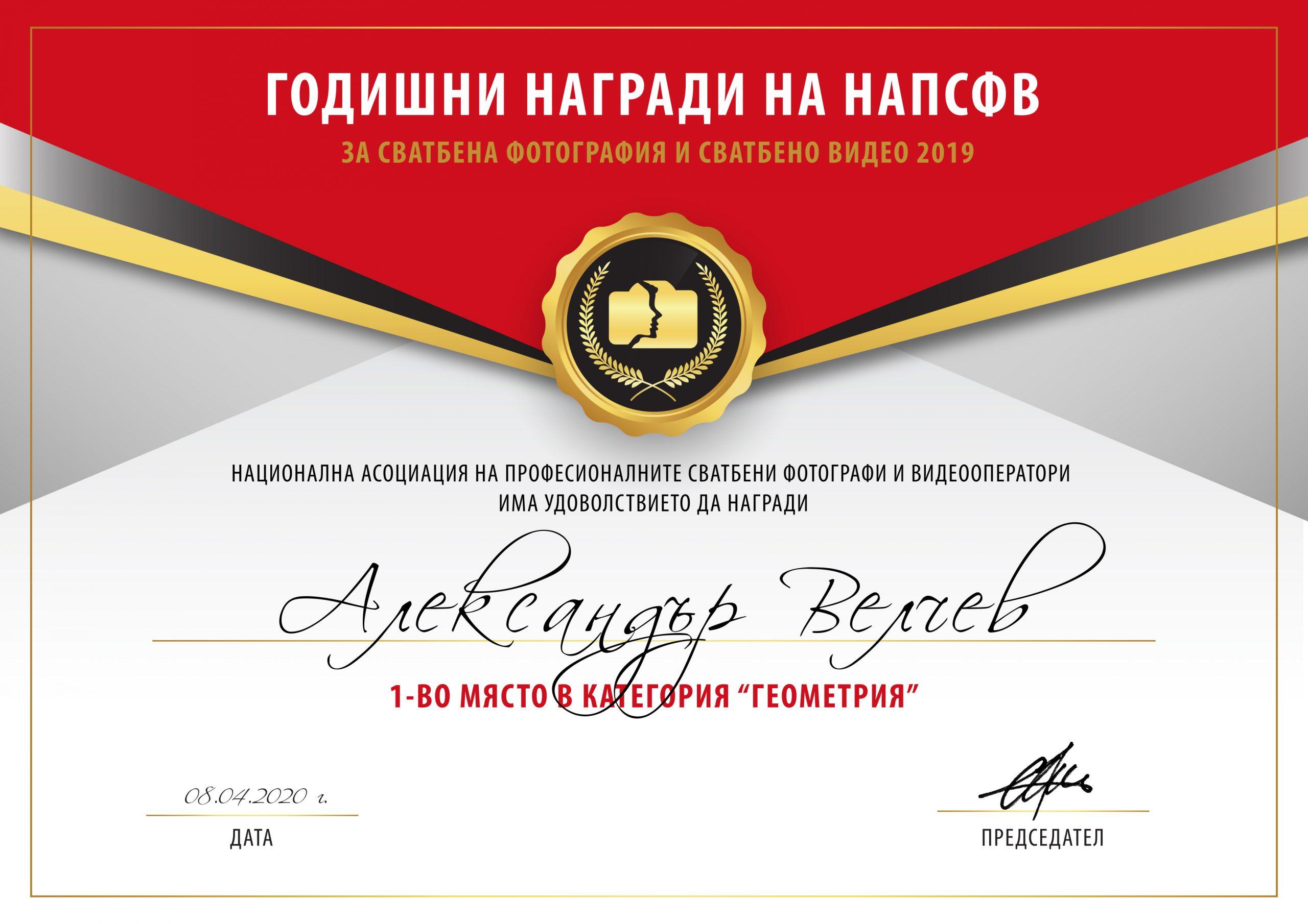 Награди - Професионален сватбен фотограф - Алекс Велчев